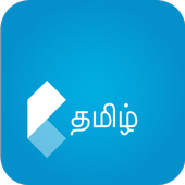 English to Tamil Dictionary 1.0.2