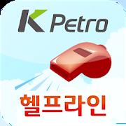 한국석유관리원 헬프라인 1.1