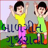 Baalgeet Gujarati 0.0.1
