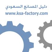 Saudi Factories.