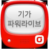 기가파워라이브 04.01.04