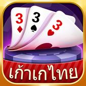 เก้าเกไทย-9K Poker 1.5.4