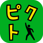 【ピクト】脱出ゲーム感覚の謎解き無料パズルゲーム 1.0.3