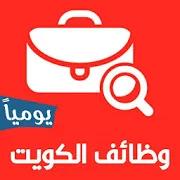 وظائف الكويت يوميا 1.9