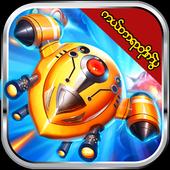 Galaxy War စၾကာ၀ဠာတိုက္ပြဲ 1.0