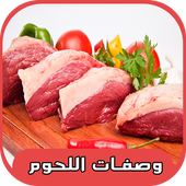 وصفات طبخ اللحوم بدون نت 1.0