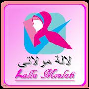 لالة مولاتي  |  Lala Moulatie 1.0