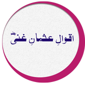 Quotes of Hazrat Usman R.A 1.1
