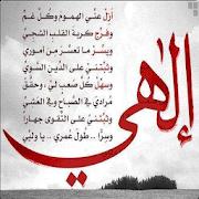 com.lastappsnow.ad3iya1 1.2