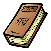 Bangla Ramayan 1 02 APK Download - Android Books & Reference