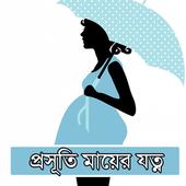 গর্ভবতী মায়ের যত্ন ও পরামর্শ 2.0.0