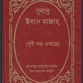 সুনানে ইবনে মাজাহ Ibn Majah 0.0.2