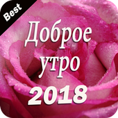 Доброе утро / Good morning For Wishes 1.2