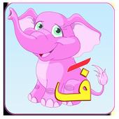 تعليم الحروف العربية بالحركات 5.6