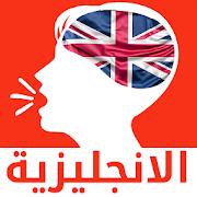 تعلم الانجليزية بالصوت 3.0