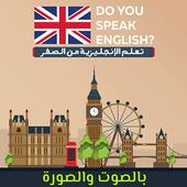 تعلم اللغة الانجليزية بالصوت والصورة بدون نت 1.0