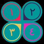 Number Hunt Arabic  Math Arabic Number Puzzle Game 1.0.0