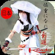 Learn Japanese Offline Pro Editor 1.3