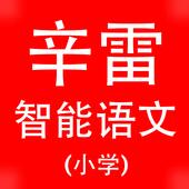 潘登辛雷智能学习小学语文