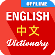 English To Chinese Dictionary 1.23.0