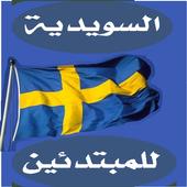 تعليم اللغة السويدية learn