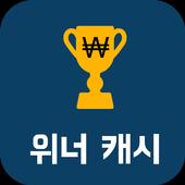 위너캐시 - 손가락 만으로 용돈 버는 리워드앱^^ 1