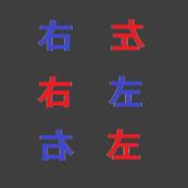 左右プッシュゲーム(left or right?)