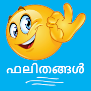 Kadamkadhakal Malayalam 1 4 3 APK Download - Android Education Apps