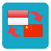 INDONESIA CHINESE TRANSLATOR 1.0