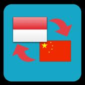 INDONESIA CHINESE TRANSLATOR 1.0