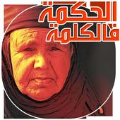 الحكمة المغربية الشعبية 1.0