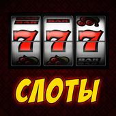 Казино Слоты 777 1.0.5