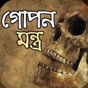 গোপন মন্ত্র সাধনা 2.0.5