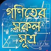 গণিতের সকল সূত্র  Mathematical Sources 1.0.1