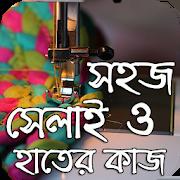 সহজ সেলাই ও হাতের কাজ শিখুন - Handicraft in Bangla 3.0.6