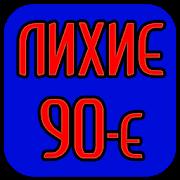 Лихие 90е 1.0