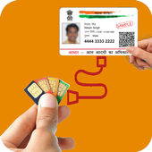 Guide For Linking Aadhar card with mobile number