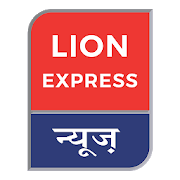 Lion Express 1.2