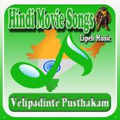 Songs Velipadinte Pusthakam Movie 1.0
