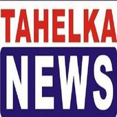 Tahelka News Gujarat 1.2
