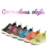 Спортивная обувь 1.0