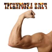 Тренировка плеч 1.0