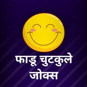 Hindi Funny Jokes & Haso Hasao Chutkule Latest 2 0 APK