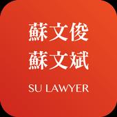 鼎宇律師事務所 1.5.0