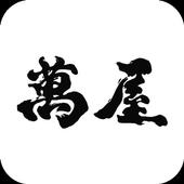 日本酒舖萬屋 2.0.1