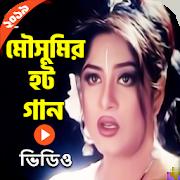 মৌসুমীর হিট গান - Mousumi Movie Songs 1.4