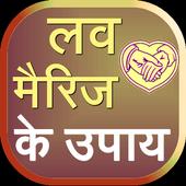 Love Marriage Ke Upay in Hindi 1.0.0