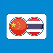 Thai Chinese Translation | Translator Free 1.0.13