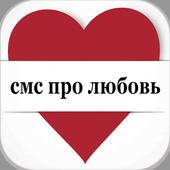 смс про любовь 2.0