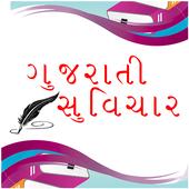 Gujarati SuvicharlovedreamappsEntertainment